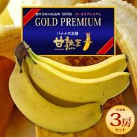 商品名 : 甘熟王ゴールドプレムアム(バナナ) 内容量/産地 : 約700g×3袋/フィリピン 発送...