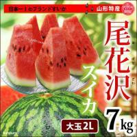 商品名 : 尾花沢スイカ 内容量/産地 : 2L×1玉(約7kg)/山形 発送時期 : 8月中旬-8...