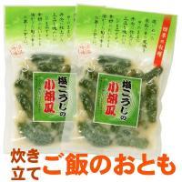 【2袋セット メール便で1,000円ぽっきりの送料無料】塩麹を使った小胡瓜の美味しい漬物です。糀の風...