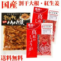 国産の原料を使用した割干し大根と紅生姜をセットにして、送料無料の1000円ぽっきりのメール便でお届け...