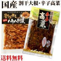 国産の原料を使用した割干し大根と辛子高菜をセットにして、送料無料の1000円ぽっきりのメール便でお届...
