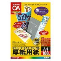 厚手なのでPRツールなど、広い用途に使用できるカラーレーザー&PPC用厚紙用紙 A4 100枚入 コ...