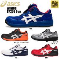 アシックス 安全靴 CP209 Boa ウィンジョブ ボア フィットシステム 1271A029 22.5cm~30.0cm JSAA規格 A種 プロテクティブスニーカー FCP209