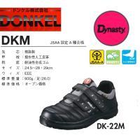 安全靴 ドンケル ダイナスティ 煌(きらめき) マジックベルトタイプ DKM DK-22M JSAA規格 A種 24.5cm〜29.0cm 撥水加工 耐油底