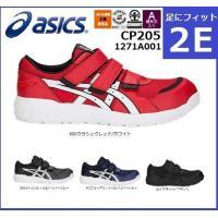 アシックス 安全靴 CP205 asics セーフティースニーカー 24.0~30.0 マジックテープ マジックベルト JSAA規格 A種認定品 1271A001