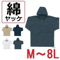 綿ヤッケ M~4L 防炎 溶接 シンメン 2099