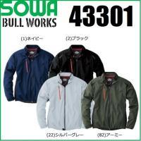 桑和  43301 ストレッチウィンドブレーカー S~6L SOWA 防風 (社名ネーム一か所無料) ワークウェア