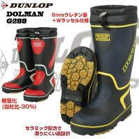 ワークシーンに欠かせないダンロップの防寒長靴。 従来比30%軽量化で足に優しいく動きやすい。 反射材...