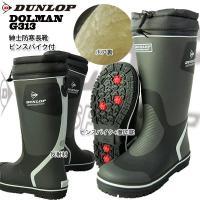 DUNLOP ドルマンG313防寒長靴ピンスパイク付 ボア裏 ピンスパイクが路面をキャッチして高い防...