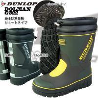 DUNLOP ドルマンG322防寒長靴ショートタイプ 4mmウレタン 軽量設計かつ脱ぎ履きしやすいシ...