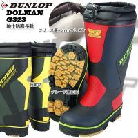 DUNLOP ドルマンG323防寒長靴 裏フリース6mmウレタン 軽量設計で暖かいフリース裏地仕様。...
