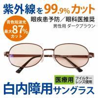 レンズカラー7種類から選べます!使用用途、お好みに合わせてお選びください。   メディカルグラスは眼...