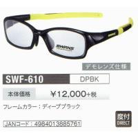 SWF-610 フレームカラー:デイープブラック サイズ:54-18-126 幅144mm×高さ37...