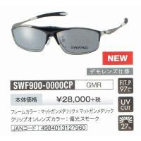 SWF900-0000CP-GMR フレームカラー:マットガンメタリック×マットガンメタリック クリ...
