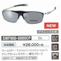 SWF900-0000CP-SIL フレームカラー:マットシルバー×シャイニーシルバー クリップオン...
