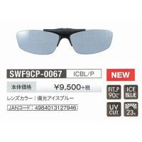SWF9CP-0067-ICBL/P クリップオンレンズカラー:偏光アイスブルー クリップオン素材:...