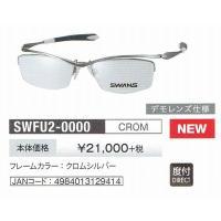 SWFU2-0000-CROM フレームカラー:クロムシルバー フレーム素材:チタニウム サイズ:5...
