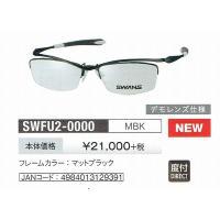 SWFU2-0000-MBK フレームカラー:マットブラック フレーム素材:チタニウム サイズ:55...