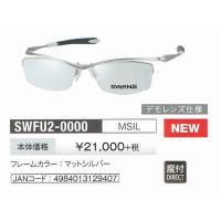 SWFU2-0000-MSIL フレームカラー:マットシルバー フレーム素材:チタニウム サイズ:5...