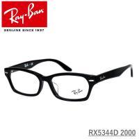 大人気の定番のレイバンRX5130メガネフレームの後継モデル。 その大人気のレイバンフレームに 無色...