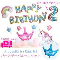 あすつく 誕生日 バルーン 飾り 飾り付け セット Happy Birthday 風船 おしゃれ バースデー 数字 ユニコーン 星 ギフト 1歳 お祝い サプライズ デコレーション