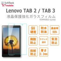 Lenovo TAB 3 Lenovo TAB 2 フィルム ガラス 液晶 保護 強化 ガラス フィ...