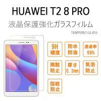 HUAWEI MediaPad T2 8 Pro 保護ガラスフィルム 液晶保護強化ガラスフィルムTE...