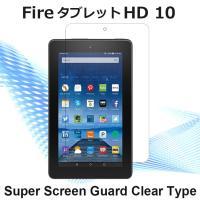 Fire HD 10 保護フィルム Fire タブレット クリア 液晶フィルム スクリーンガード 2...