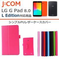 LG G Pad 8.0 専用ケース/シンプルPUレザーケースカバー for LG G Pad 8....