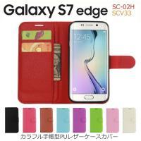 カラフル手帳型PUレザーケースカバー for Galaxy S7 edge (SC-02H,SCV3...