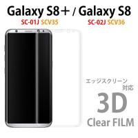Galaxy S8 フィルム Galaxy S8+ 液晶保護フィルム 3D 曲面 保護 スクリーンガ...