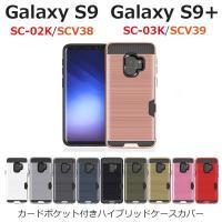 カードポケット付きハイブリッドケースカバー ハードケース GalaxyS9 SC-02K/SCV38...