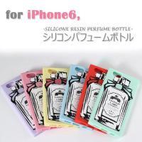 iPhone6s iPhone6 ケース カバー/シリコンパフュームボトル for iPhone 6...
