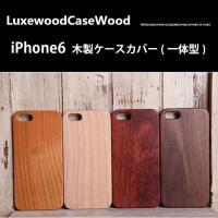 iPhone 6 ケース 木製/Goodlen 木製(ウッド) ベーシックタイプ一体型 ケース カバ...