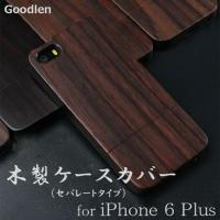 iPhone6 Plus ケース 木製/Goodlen 木製(ウッド) セパレートタイプ ケース カ...