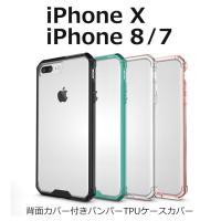 背面付きTPUバンパーケース iPhone X iPhone 8 iPhone 7  最新から定番ま...