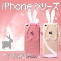 iPhone 7 iPhone 7 Plus ケース カバー ウサミミ TPU ケースカバー for...