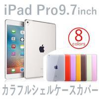 iPad Pro 9.7 ケースカバー 専用 カラフルシェルハードケース for iPad Pro ...