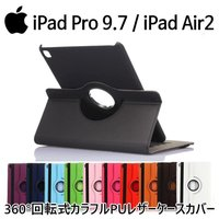 iPad Pro 9.7inch iPad Air 2 360°回転式 カラフルPUレザー ケース ...