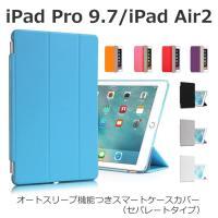 iPad Pro 9.7インチ 12.9インチ iPad Air2 ケース カバー オートスリープ機...
