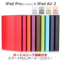 iPad Pro 9.7インチ iPad Air 2 ケースカバー  オートスリープ機能付き スマー...