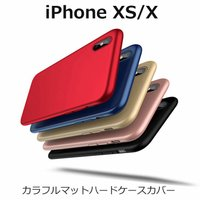 マットハードケースカバー iPhoneX  定番のアイフォンシリーズの最新人気スマートフォン、アイフ...