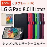 ジェイコム タブレットケース JCOM LG G Pad 8.0 III ケースカバー シンプル P...