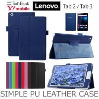 シンプルPUレザーケースカバー for Lenovo TAB3 602LV Lenovo TAB2 ...