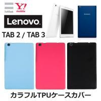 Lenovo TAB 3 Lenovo TAB 2 ケース カバー 専用 カラフル TPU ケース ...