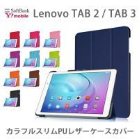 Lenovo TAB 3 Lenovo TAB 2 ケース カバー 専用 カラフルスリムPUレザーケ...