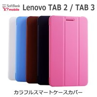 Lenovo TAB 3 Lenovo TAB 2 ケース カバー 専用 カラフル スマート ケース...