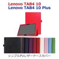 スタンドシンプルPUレザーケースカバー LnovoTAB4 10 LenovoTAB4 10Plus...