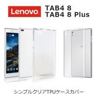 シンプルクリアTPUケースカバー LenovoTAB4 8 ZA2B0025JP ZA2B0045J...