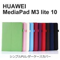 シンプルPUレザーカラフルスタンド手帳型ケースカバー Huawei MediaPadM3lite 1...